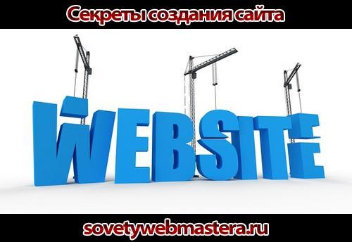 Секреты создания сайта