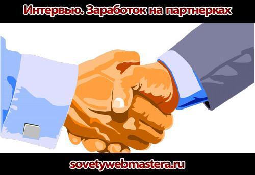 zarabotok-na-partnerskih-programmah