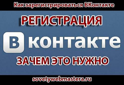 Зарегистрироваться ВКонтакте моментально