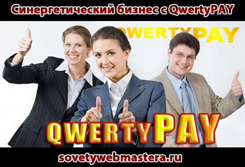 qwertyPAY_BLOG