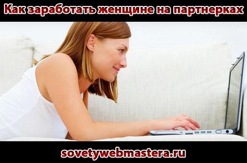 woman-partnerki