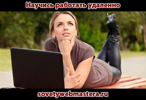 zarabotok_v_internete