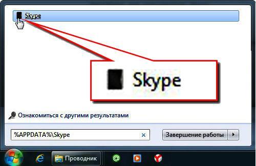 как сохранить историю в скайпе - фото 8