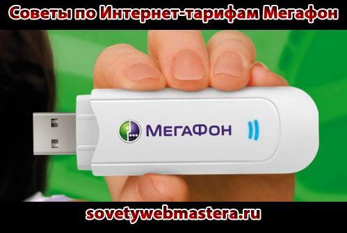 Советы по Интернет-тарифам для поклонников Мегафон и SEO