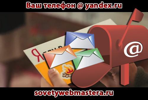 mobilnaya-mail