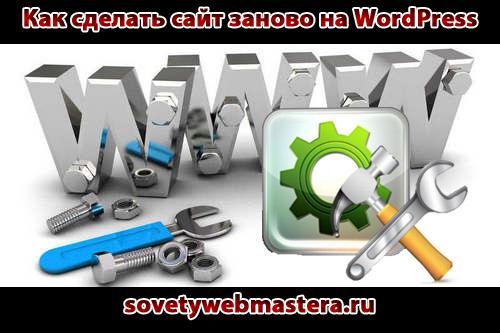 Как сделать сайт заново на WordPress