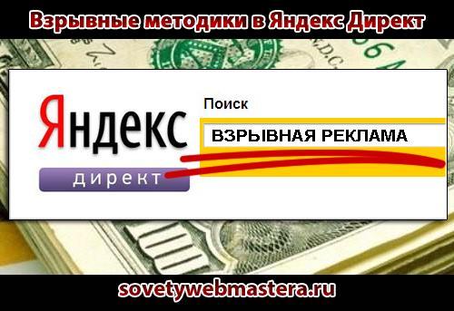 Взрывные методики продвижения в Яндекс Директ