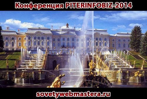 PITERINFOBIZ-2014