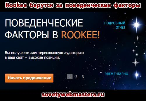 rookee-berutsya-za-optimizatsiyu-povedencheskih-faktorov