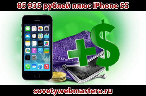 85935 рублей плюс Айфон в 1 партнерке за месяц