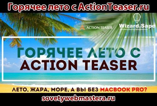 Горячее лето с ActionTeaser.ru
