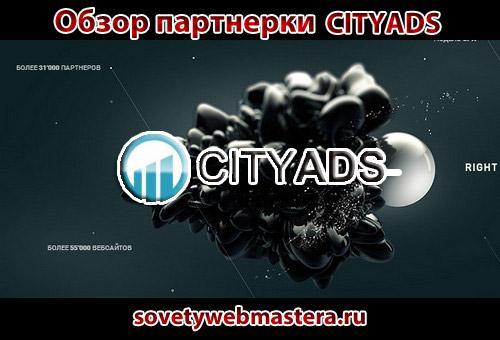Обзор партнерки CITYADS и записи Реалити