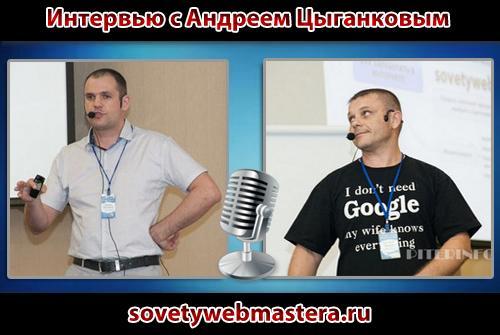 Интервью с Андреем Цыганковым и секретный метод заработка
