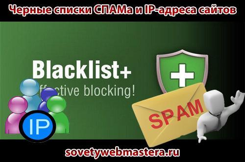 Blacklist-ip