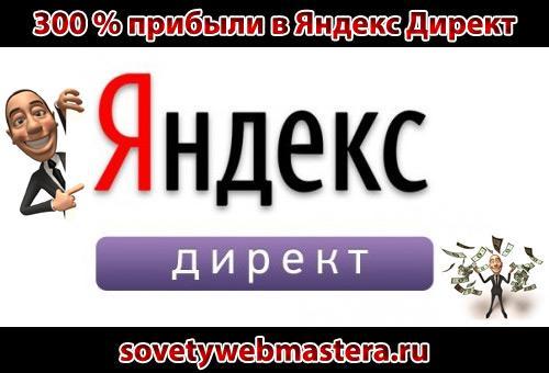 300 процентов прибыли в Яндекс Директ