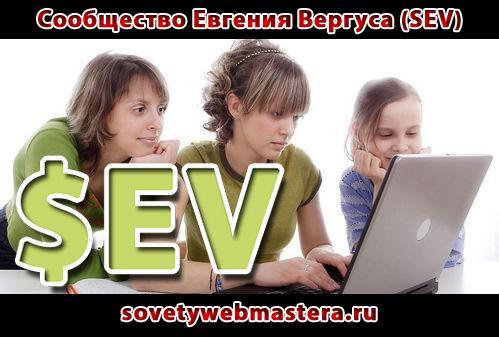 Сообщество Евгения Вергуса