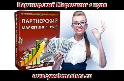 Бесплатный Семинар Партнерский Маркетинг с нуля