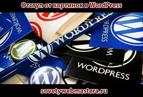 Как сделать отступ от картинок в WordPress