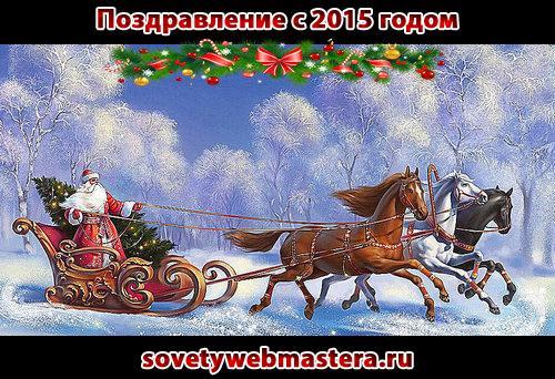 Поздравление с 2015 годом