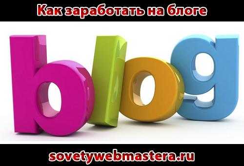 Как стать профессиональным блоггером