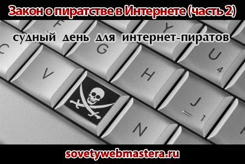 Закон о пиратстве в Интернете от 1 мая 2015 года