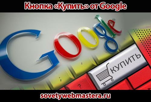 Кнопка «Купить» от Google