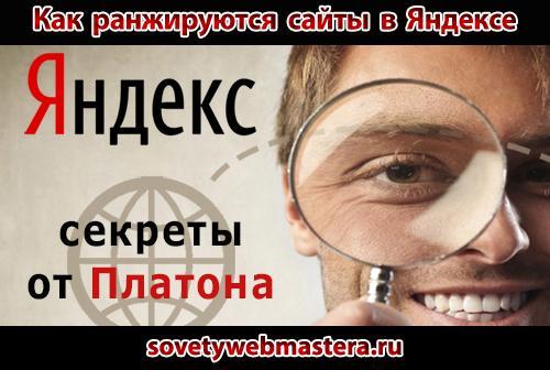Как ранжируются сайты в Яндексе