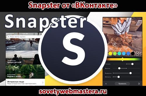 Snapster-blog