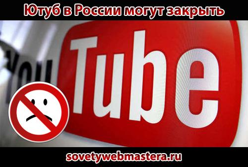 Ютуб в России могут закрыть