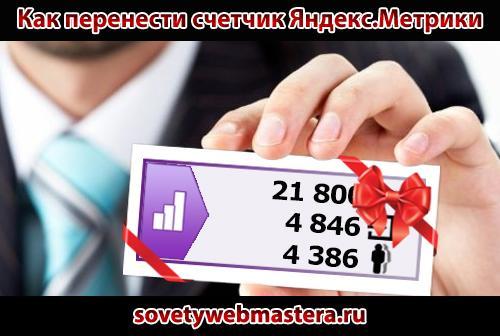 Как перенести счетчик Яндекс.Метрики