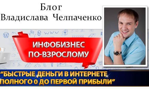 chelpachenko