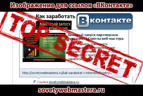 Загружаем свое изображение для ссылок «ВКонтакте»