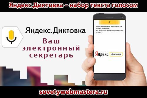 yandex-diktovka