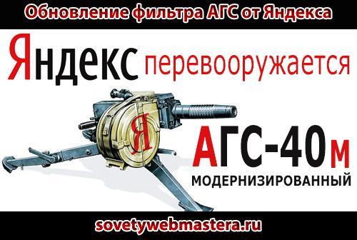 Обновление фильтра АГС от Яндекса