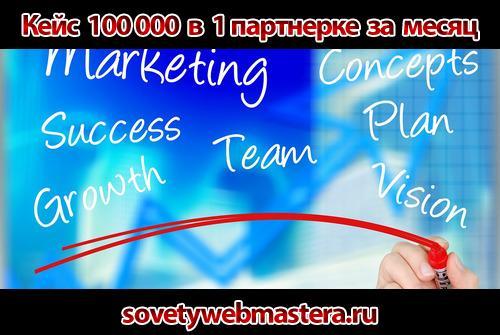 Кейс 100000 в партнерке Влада Челпаченко