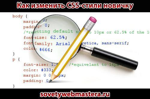 Как изменить CSS-стили новичку