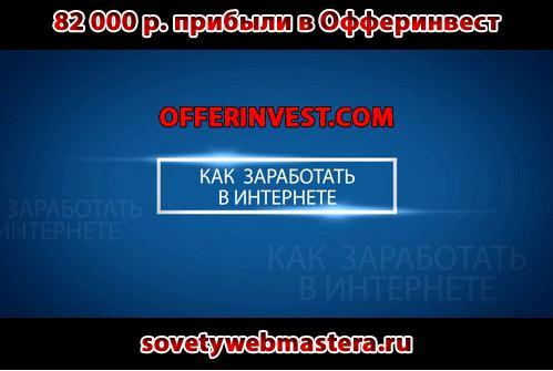 82 000 прибыли в проекте Офферинвест