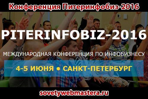 Приглашение на Питеринфобиз-2016
