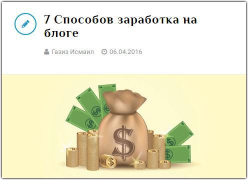 7-sposobov-zarabotka-na-bloge