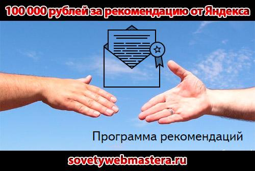100 000 от Яндекса за рекомендацию