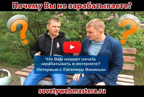 Что Вам мешает зарабатывать - интервью с Евгением Ваниным