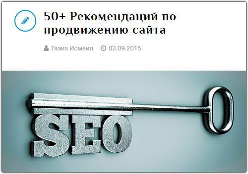 sovety-po-seo-optimizacii-sajta