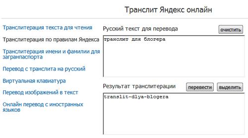 translit-online.ru