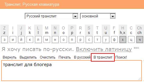 translit.net