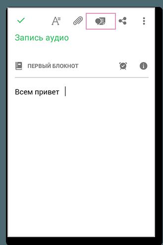 zapis'-golosom-evernout