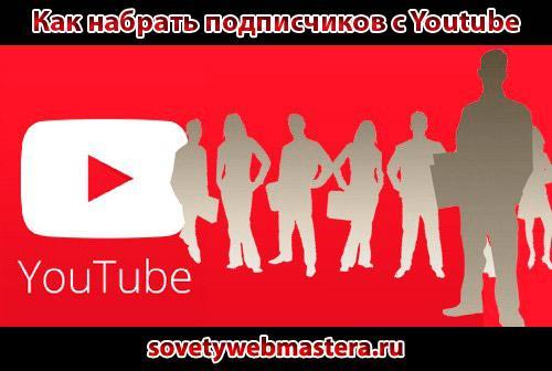 Как набрать подписчиков с Youtube
