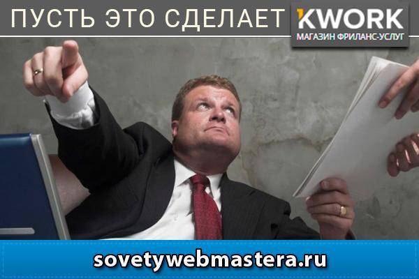 Как сэкономить на заказе фриланс-услуг. Обзор фриланс-магазина Kwork.ru