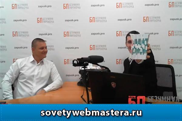 bezumnaya partnerka - Как заработать в Безумной Партнерке