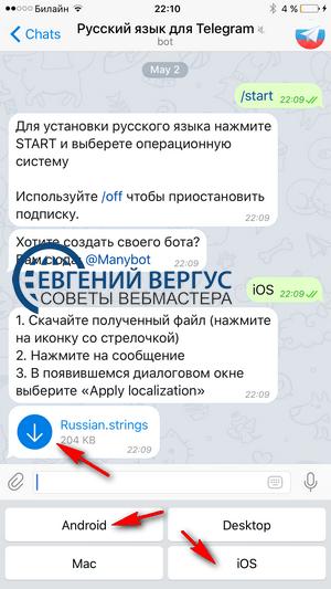 72CAB099 28A3 4D5B A207 509BD6F166CB - Как русифицировать телеграмм