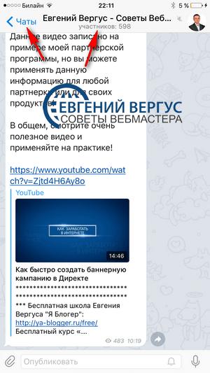 CF24A222 B508 44A0 B129 1281F5B3FF6A - Как русифицировать телеграмм